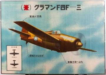 Two Japanese WWII Enemy Aircraft Identification  Posters